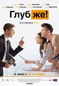 Фильм Глубже! (2020)