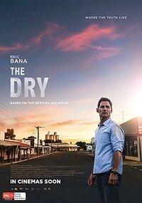 Фильм Засуха (2021)