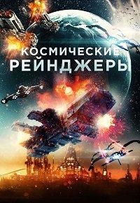 Фильм Космические Рейнджеры (2021)