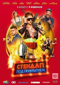 Фильм Стендап под прикрытием (2020)
