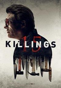 Фильм 15 убийств (2020)