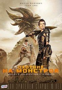 Фильм Охотник на монстров(2020)