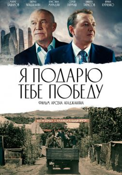Фильм Я подарю тебе победу (2019)