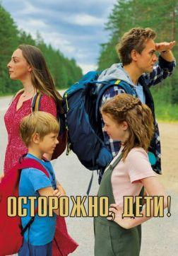 Фильм Осторожно, дети! (2020)