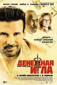 Фильм Денежная игла (2021)