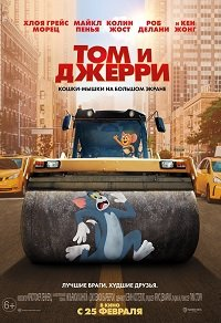 Фильм Том и Джерри (2021)