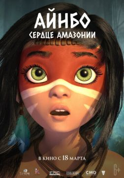 Фильм Айнбо. Сердце Амазонии (2021)