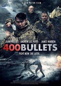 Фильм 400 пуль (2021)