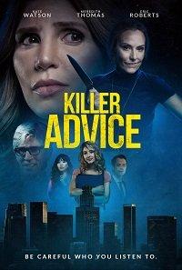 Фильм Убийственная терапия (2021)