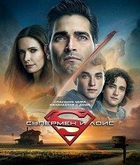 Супермен и Лоис (1 сезон)