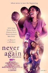 Фильм Больше никогда (2020)