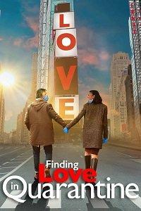 Фильм Любовь на карантине (2020)