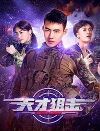 Фильм Виртуальный снайпер (2020)