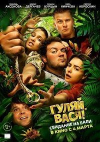 Фильм Гуляй, Вася! Свидание на Бали (2020)