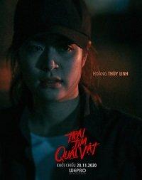 Фильм Орудие убийства (2020)