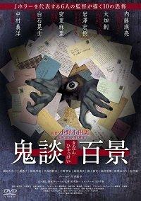 Фильм Страшные истории: осколки тьмы (2016)