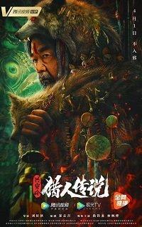 Фильм Сказание об охотнике (2021)