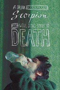 Фильм Пьяный скорпион будет жалить себя до смерти (2020)