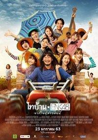 Фильм Thibaan и BNK48: от всего сердца (2020)