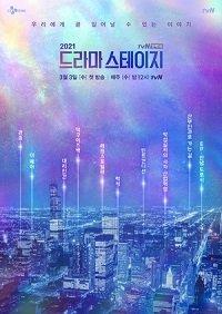 Фильм Ток-ку вернулся (2021)
