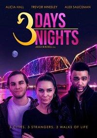 Фильм 3 дня и 3 ночи (2021)