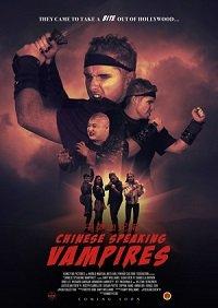 Фильм Китайско-говорящие вампиры (2021)