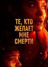Фильм Те, кто желает мне смерти (2021)