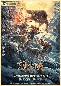 Фильм Моцзинь: хранитель камня (2021)