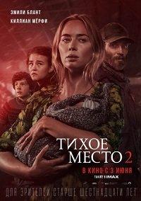 Фильм Тихое место 2(2021)