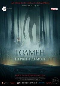 Фильм Толмен. Первый демон (2020)