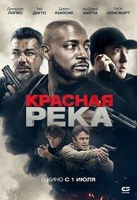 Фильм Красная река (2018)