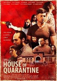 Дом на карантине (2021)