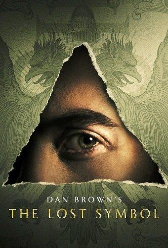 Фильм Утраченный символ (1 сезон)